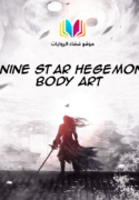 رواية Nine Star Hegemon Body Art