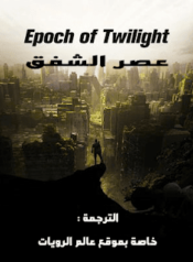 رواية Epoch-of-Twilight