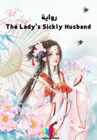 رواية The Lady's Sickly Husband