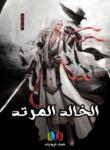 رواية الخالد المرتد